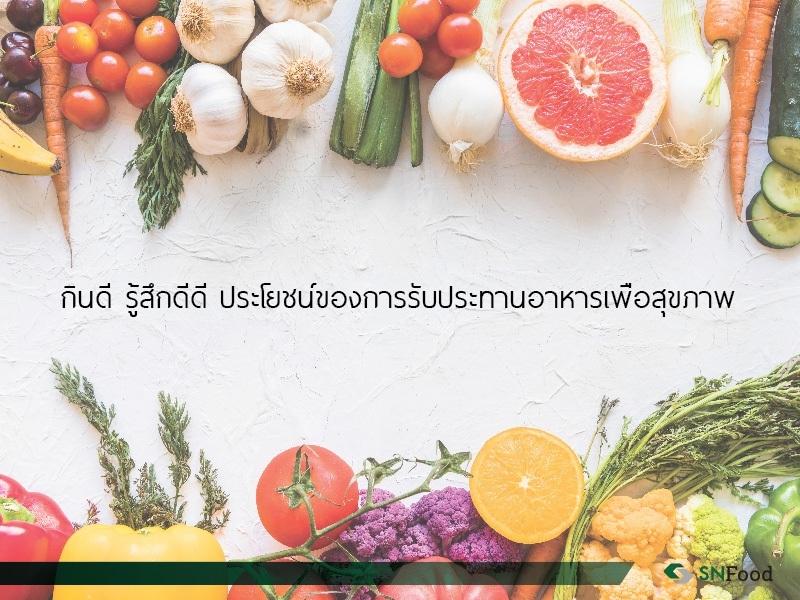 อาหารสุขภาพ